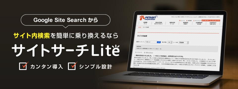 サイト内検索 サイトサーチLite