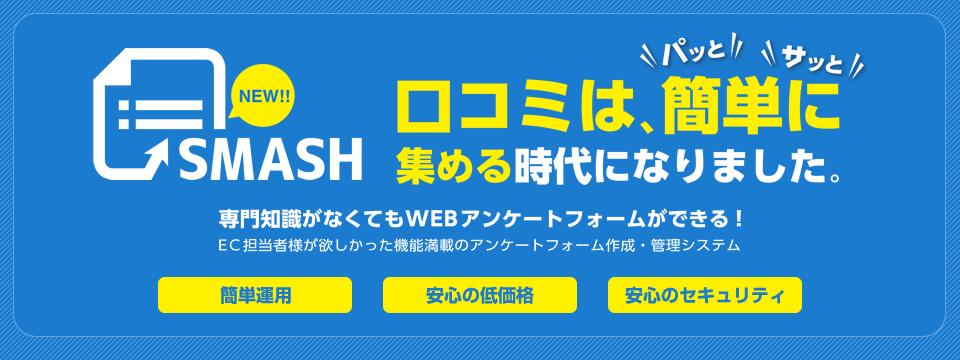 アンケート・フォーム作成システム SMASH