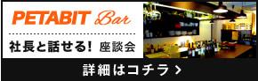 bnr_petabit_bar