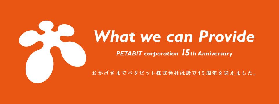 おかげさまでペタビット株式会社は設立15周年を迎えました。