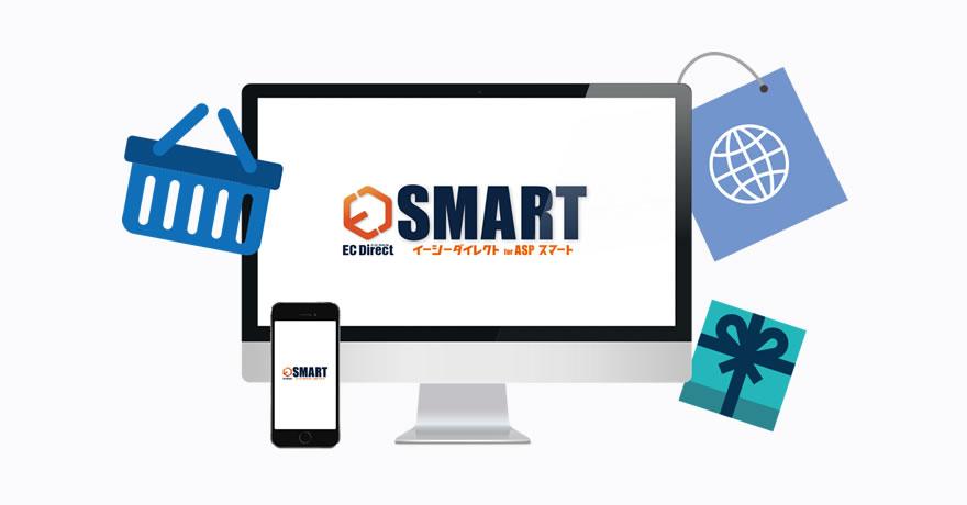 手軽な費用で本格通販サイトが導入できるASPサービス