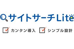 サイトサーチLite