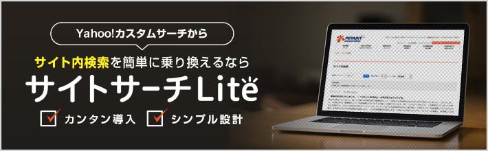 サイト内検索「サイトサーチLite」をリリース致しました。
