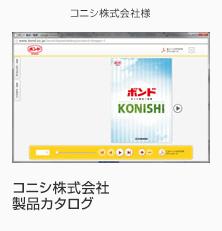 コニシ株式会社 製品カタログ