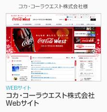 コカ・コーラウエスト株式会社様