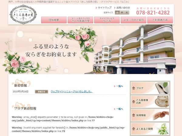 社会福祉法人六甲鶴寿園様「きしろ長寿の里」サイトリニューアルオープン