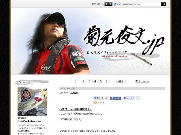 エバーグリーンインターナショナル様 菊元俊文オフィシャルBlog「菊元俊文.jp」オープン