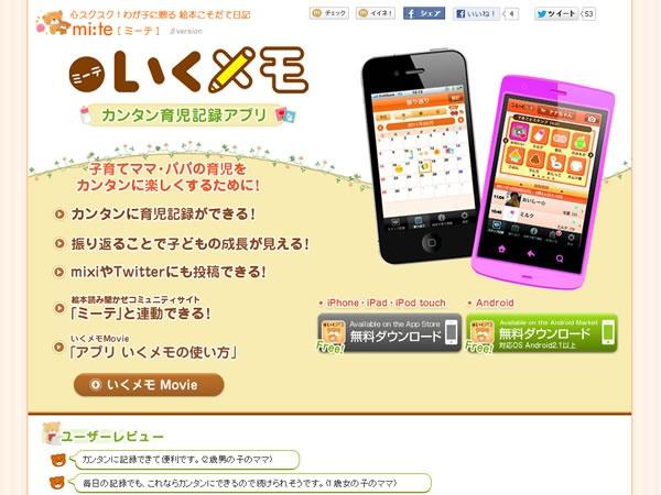 日本公文教育研究会様 iPhone用アプリ カンタン子育記録「いくメモ」サイトリリース