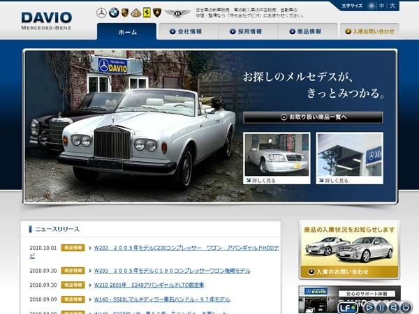 株式会社ダビオ様 コーポレートサイトオープン