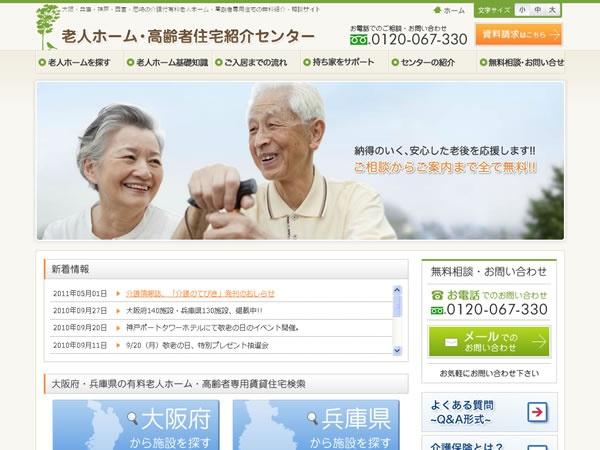 物件紹介サイト「老人ホーム・高齢者住宅紹介センター」オープン