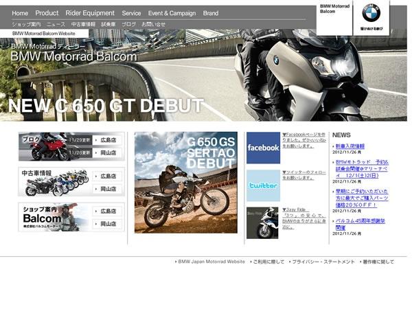 BMW Motorrad Balcom 公式Webサイトリニューアルオープン