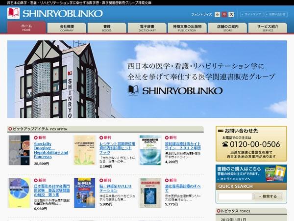 株式会社神陵文庫様公式サイト&オンラインショップリニューアルオープン