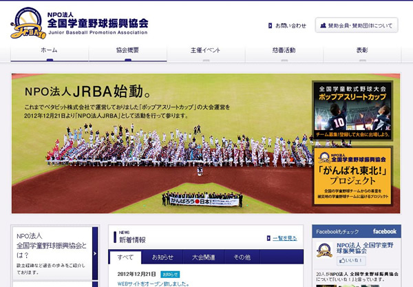NPO法人全国学童野球振興協会(JRBA)様のウェブサイトをリリースいたしました。