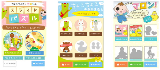 キッズを中心に家族で楽しめるゲーム スマートフォン用無料ゲームアプリ『ちょこちょこ×マロンのスライドパズル』を千趣会様向けに企画・開発