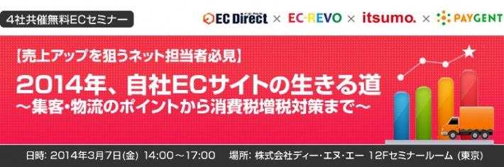 4社共催にてECセミナー「【売上アップを狙うネット担当者必見】2014年、自社 ECサイトの生きる道 ~集客・物流のポイントから消費税増税対策まで~」を開催します。