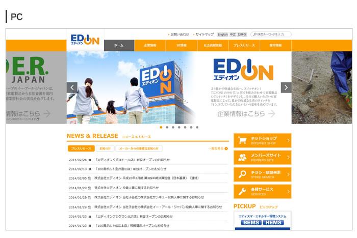 株式会社エディオン様 コーポレートサイトをレスポンシブWEBデザインでリニューアルオープンいたしました。