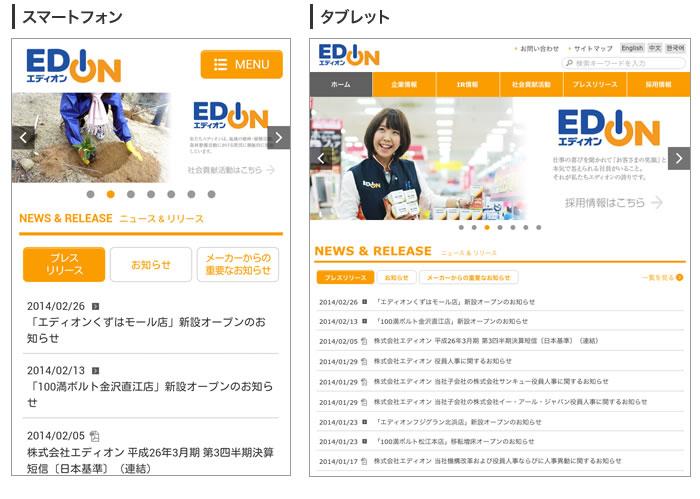 エディオンコーポレート スマートフォン・タブレット画面