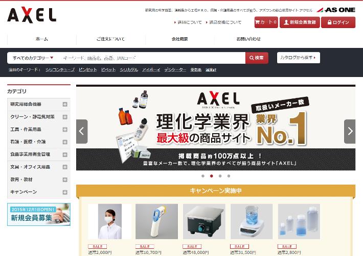 アズワン株式会社様のECサイト「AXEL(アクセル)」をEC Directにてオープン致しました
