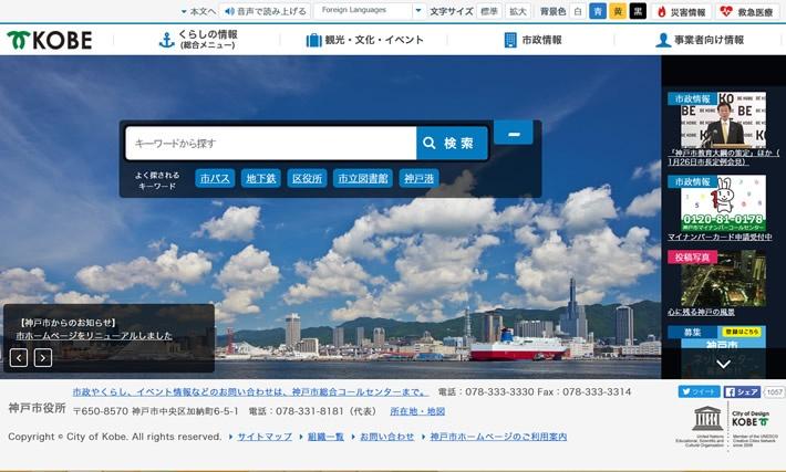 神戸市ホームページ リニューアル致しました。
