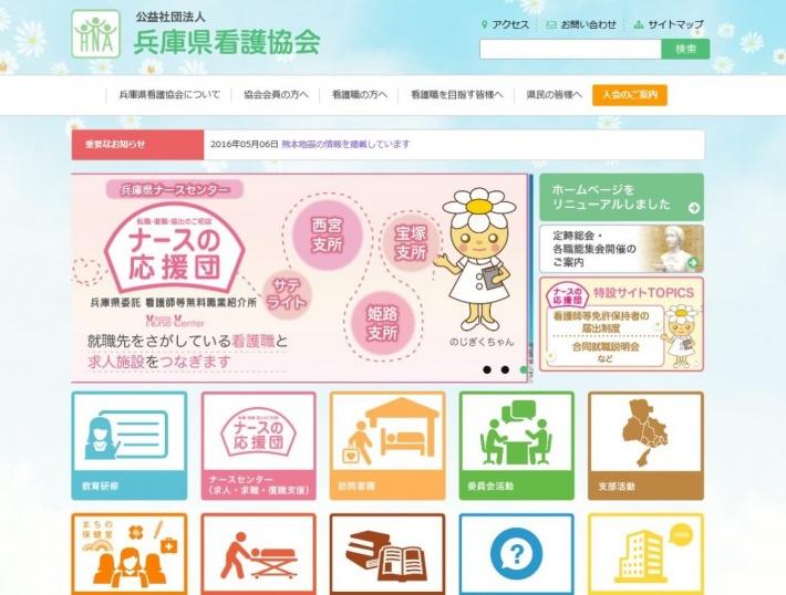 兵庫県看護協会のホームページをリニューアル致しました。