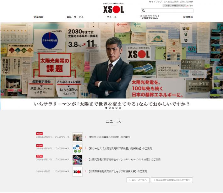 screencapture-www-xsol-co-jp-1467707696763