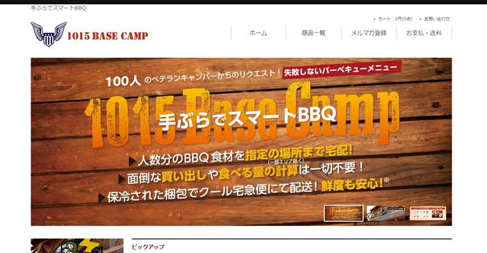 手ぶらでスマートBBQオンラインショップ、1015ベースキャンプ公式サイトがオープン致しました
