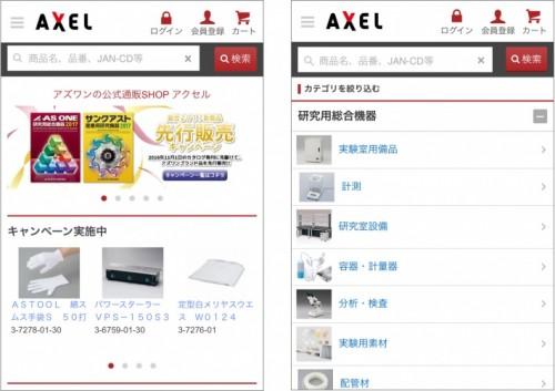 アズワン株式会社様のECサイト「AXEL(アクセル)」をスマートフォン対応しました。