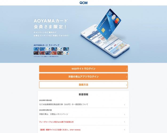 QCM 会員WEBサイト