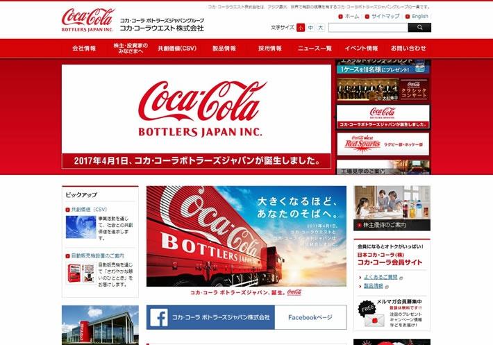 コカ・コーラウエスト株式会社 Webサイト