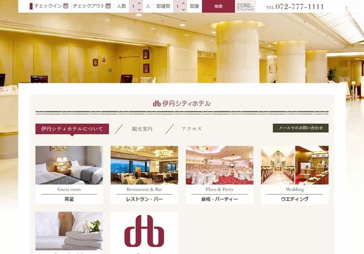 伊丹シティホテル Webサイト