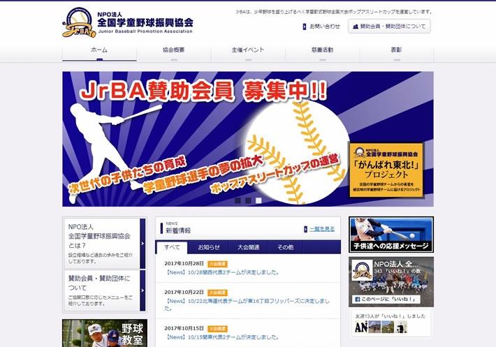 NPO法人全国学童野球振興協会 Webサイト