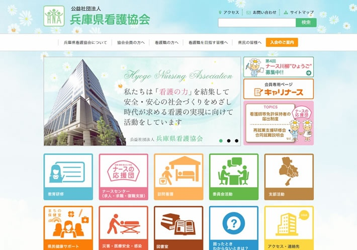 兵庫県看護協会 Webサイト