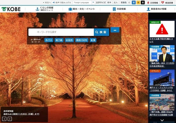 神戸市 ホームページ