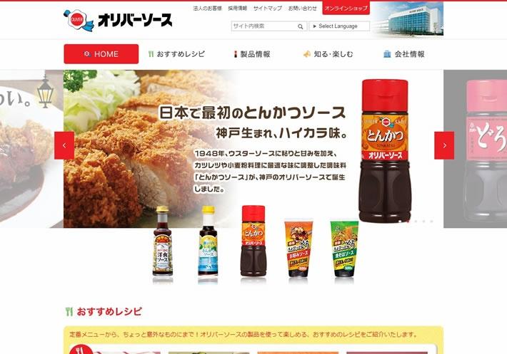 オリバーソース株式会社 Webサイト