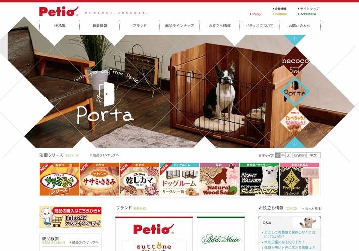 ペティオ Webサイト