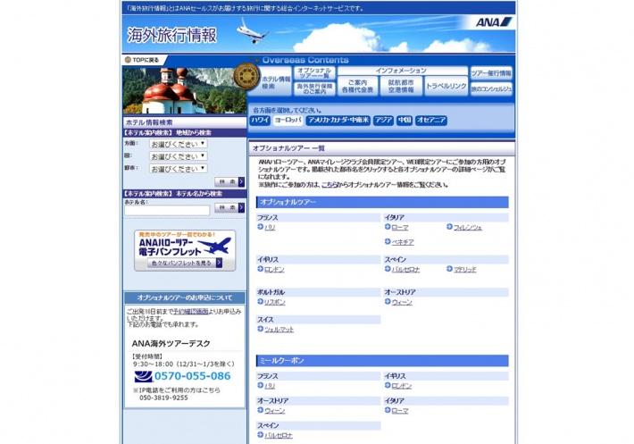 ANAセールス 旅の羅針盤ネット Webサイト