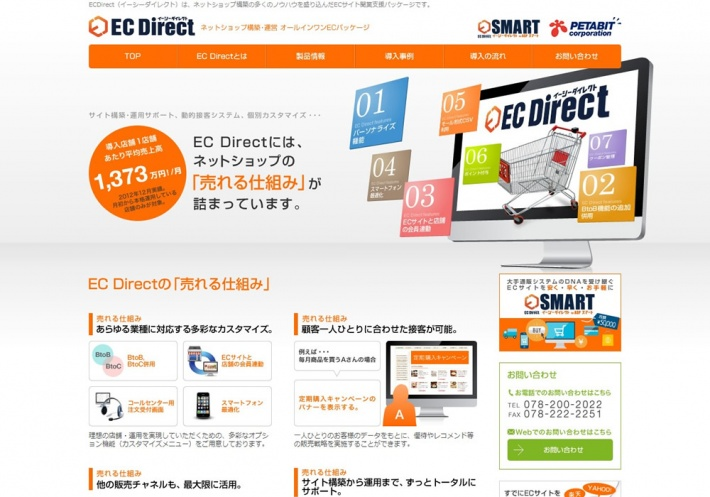 EC Direct Webサイト