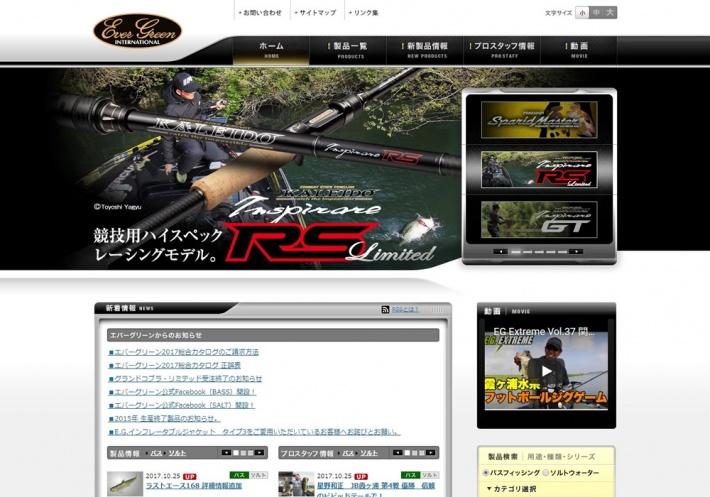 エバーグリーン Webサイト