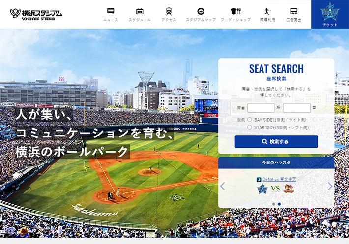 株式会社横浜スタジアム Webサイト