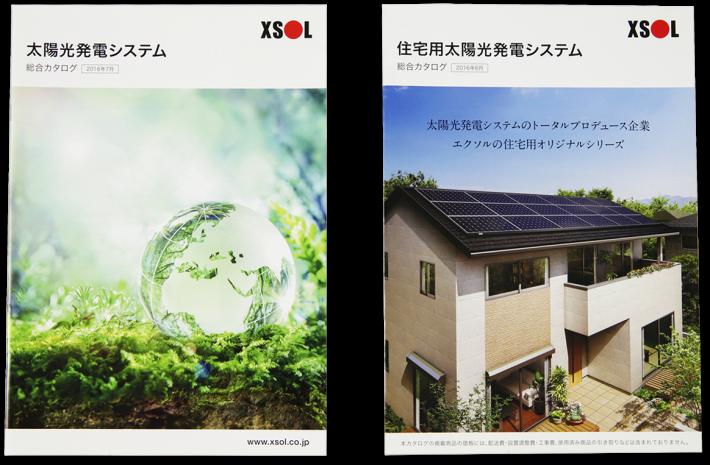 株式会社エクソル 会社案内・総合カタログ・広報誌