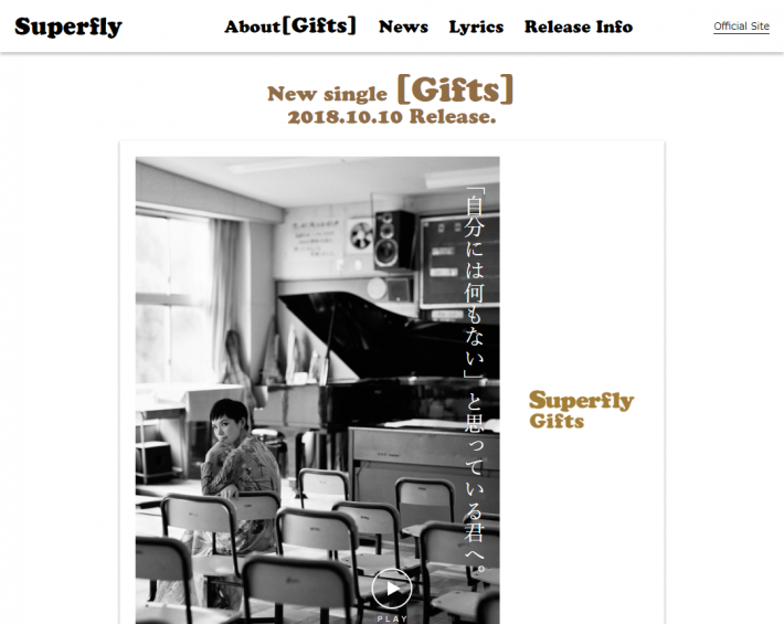 superfly 24th Single『Gifts』特設ページ