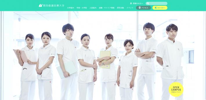 関西看護医療大学WEBサイト
