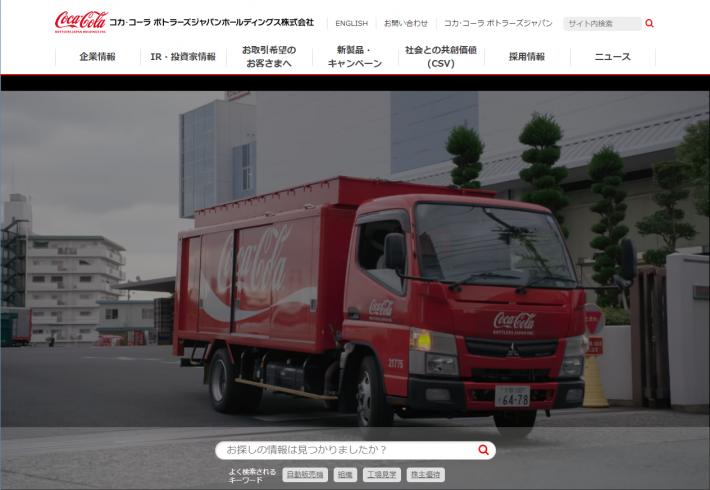 コカ・コーラ ボトラーズジャパンホールディングス株式会社WEBサイト