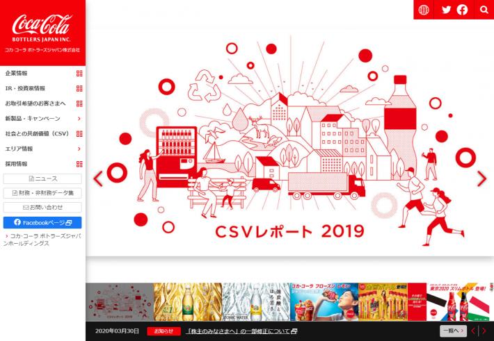 コカ・コーラ ボトラーズジャパン株式会社WEBサイト
