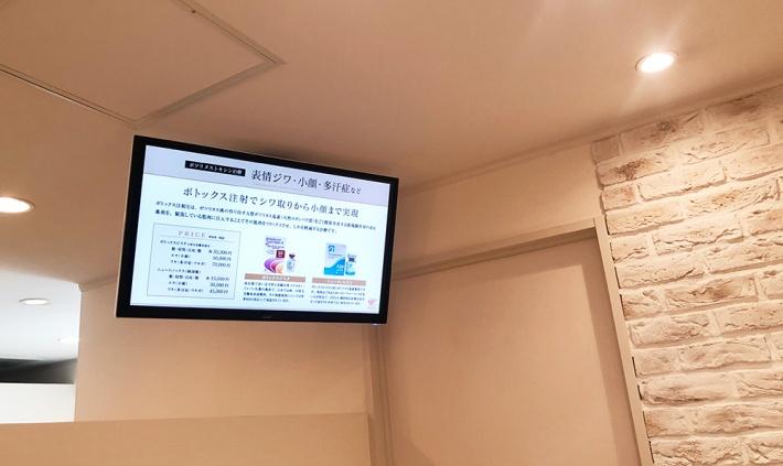 宝塚ヒルズクリニック様 「待合スペースのデジタルサイネージ導入