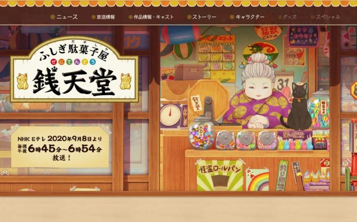 ふしぎ駄菓子屋 銭天堂 アニメ公式サイト