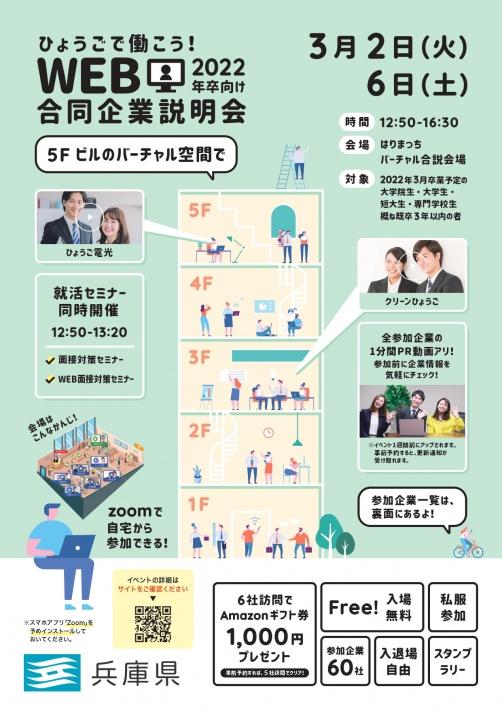 3月2日(火)開催の【ひょうごで働こう!「WEB合同企業説明会」】に出展いたします。