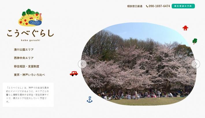 神戸市 神戸のエリア別暮らし情報 WEBサイト