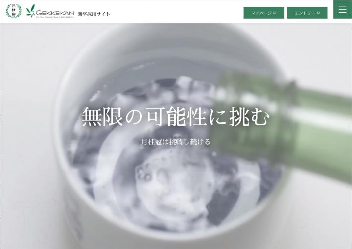 月桂冠 新卒採用サイト