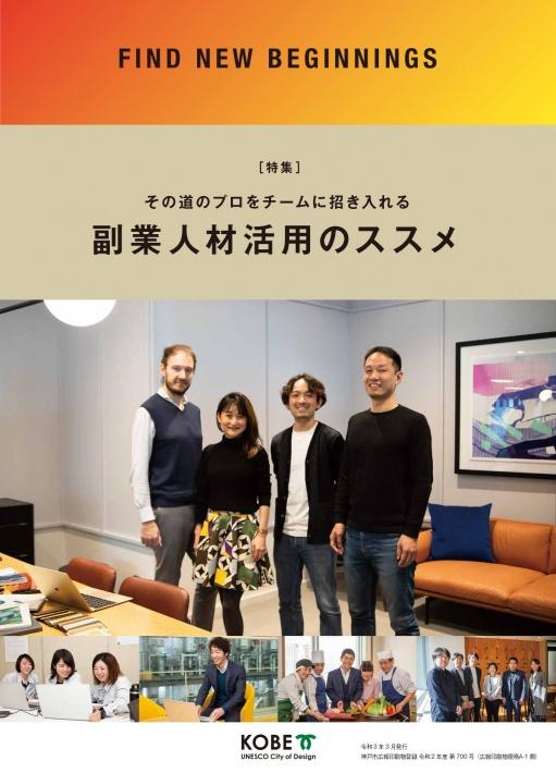 神戸市内の企業様に向けた、副業採用推進パンフレットを制作いたしました。